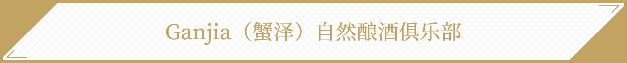Ganjia(蟹泽)自然酿酒俱乐部