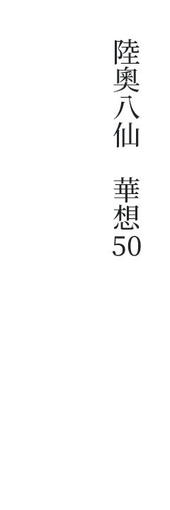 Mutsu Hassen Hanaomoi 50 Junmai Dai-ginjo