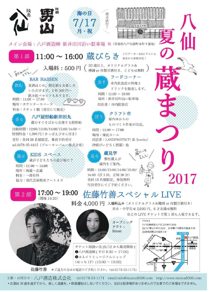 八仙 夏の蔵まつり2017