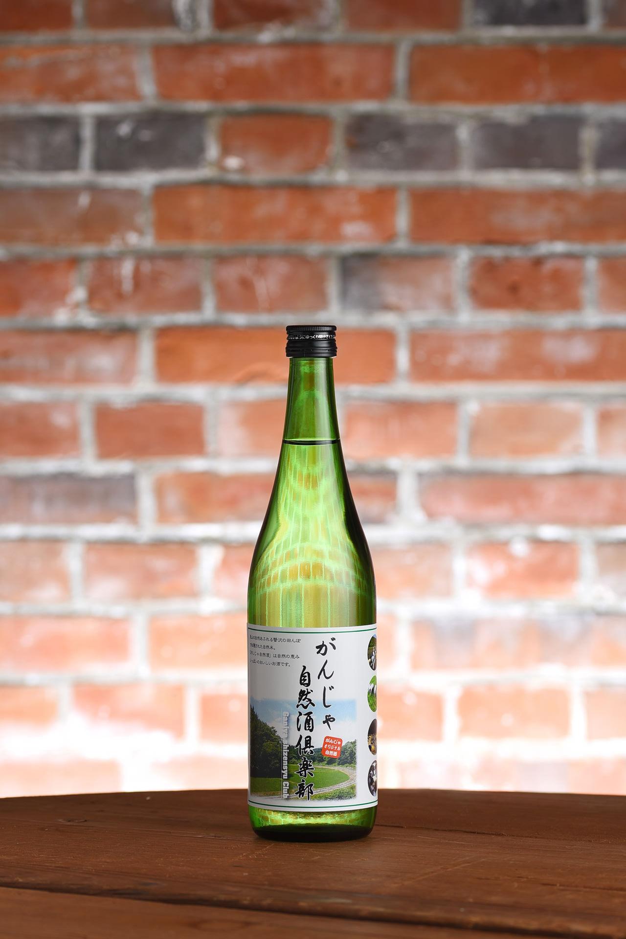 がんじゃ自然酒倶楽部 (会員限定酒) 720ml
